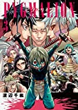 PYGMALION-ピグマリオン- 3 (マッグガーデンコミックス Beat'sシリーズ)