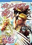 オリンポスの咎人 V アーロン/女神の烙印 (ハーレクインコミックス・エクストラ 13)