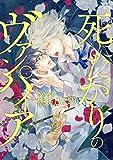 死にたがりのヴァンパイア 分冊版 : 2 (コミックマージナル)