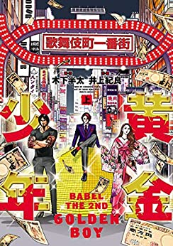 [木下半太, 井上紀良]の黄金少年 BABEL THE 2ND 上(ヒーローズコミックス)
