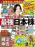 ダイヤモンドZAi (ザイ) 2020年3月号 [雑誌]