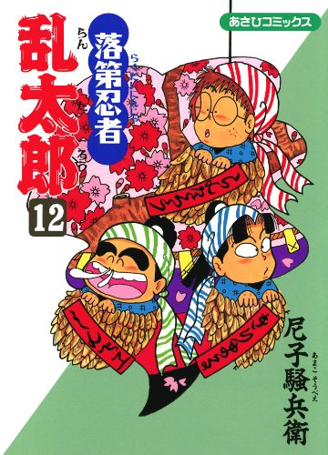 落第忍者乱太郎(12) (あさひコミックス)