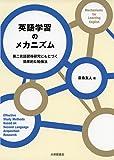 英語学習のメカニズム: 第二言語習得研究にもとづく効果的な勉強法