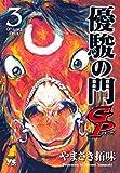 優駿の門GP(3)(ヤングチャンピオン・コミックス)