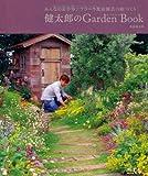 健太郎のGarden Book―みんなのお手本。フローラ黒田園芸の庭づくり (MUSASHI BOOKS ガーデン&ガー…