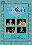 NHKクラシカル モーツァルト 歌劇『魔笛』 スウィトナー指揮 ベルリン国立歌劇場 ...[DVD]