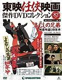 東映任侠映画DVDコレクション 82号 [分冊百科] (DVD付) (東映任侠映画傑作DVDコレクション)