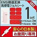 高品質互換 ジェルシート 腹筋 脇腹ベルト専用 5.1×14.4cm:2枚 3.7×6.4cm:4枚 安心の日本製ゲルシート&密封パッケージ採用