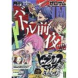 コミックZERO-SUM2019年11月号