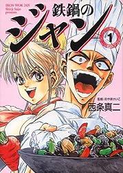 鉄鍋のジャン 01<鉄鍋のジャン> (コミックフラッパー)
