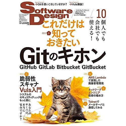 ソフトウェアデザイン 2017年 10 月号 [雑誌]