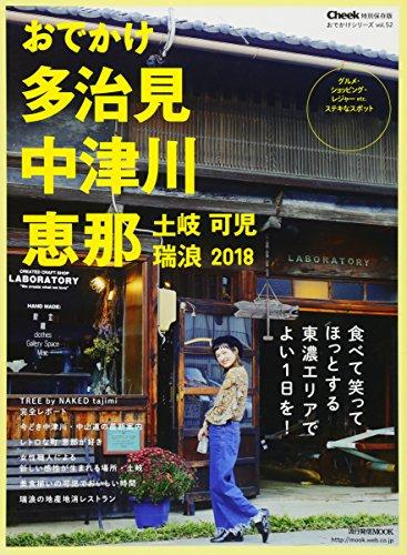 おでかけ多治見・中津川・恵那・土岐・可児・瑞浪2018 (流行発信MOOK)