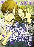 死神探偵と幽霊学園 2―死神探偵シリーズ2 (バーズコミックス)