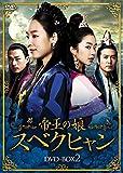 帝王の娘 スベクヒャン DVD-BOX2[DVD]