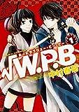 √W.P.B (1) (あすかコミックスCL-DX)