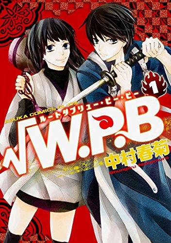 √W.P.B (1) (あすかコミックスCL-DX)の詳細を見る