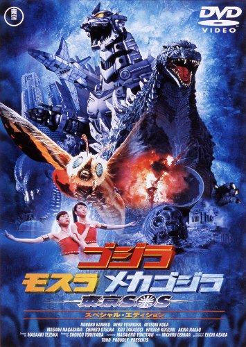 ゴジラ×モスラ×メカゴジラ東京SOS 【60周年記念版】 [DVD]の詳細を見る