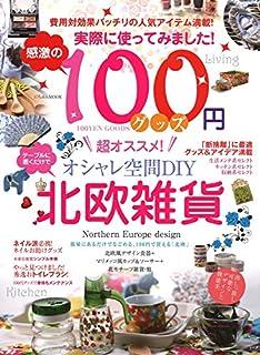 実際に使ってみました! 感激の100円グッズ (にちぶんMOOK)