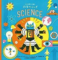 ネコ博士が語る 科学のふしぎ (児童書)