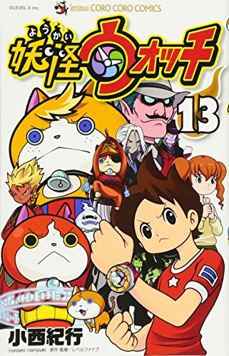 妖怪ウォッチ 13 (てんとう虫コロコロコミックス)...