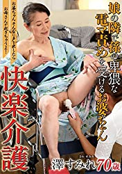 快楽介護 娘の隣で孫の卑猥な電マ責めを受けるお婆ちゃん 澤すみれ ルビー [DVD]