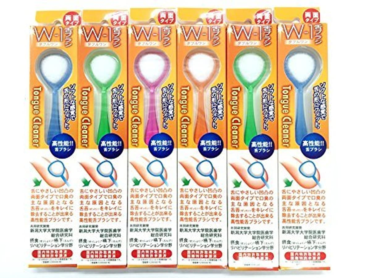 贅沢宣伝サスペンション舌ブラシ W-1 (ダブルワン) 6本セット (色選択可)
