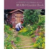 健太郎のGarden Book―みんなのお手本。フローラ黒田園芸の庭づくり (MUSASHI BOOKS ガーデン&ガーデンMOOK)