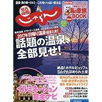 18/01月号 (関西・中国・四国じゃらん)