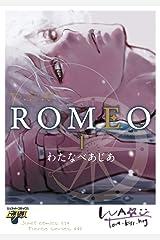 ROMEO 1【コミックス版】 (JUNEコミックス;ピアスシリーズ) Kindle版