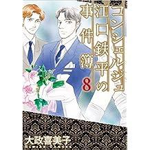 コンシェルジュ江口鉄平の事件簿 8巻