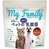 【健康家族】ペットの生きた乳酸菌 50g 愛犬・愛猫用 サプリメント 乳酸菌