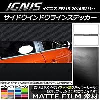 AP サイドウインドウラインステッカー マット調 スズキ イグニス FF21S 2016年2月~ ダークグリーン AP-CFMT1636-DGR 入数:1セット(4枚)