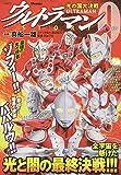 ウルトラマンSTORY0―光の国大決戦 (SPコミックス SPポケットワイド)