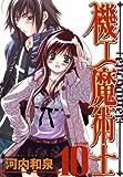 機工魔術士-enchanter-10巻 (デジタル版ガンガンウイングコミックス)