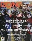 RIDING SPORT (ライディングスポーツ) 2010年 08月号 [雑誌]