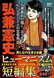 弘兼憲史ヒューマニズム短編集 男と女の生きざま編 アンコール刊行!! (講談社プラチナコミックス)