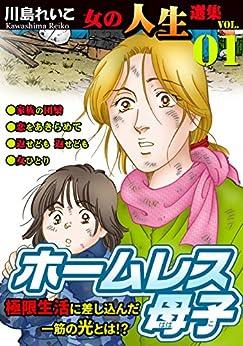 [川島れいこ]の川島れいこ 女の人生選集 Vol.01 ホームレス母子
