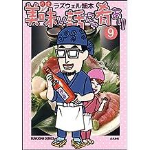 美味い話にゃ肴あり (9) (ぶんか社コミックス)