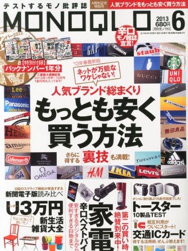 MONOQLO (モノクロ) 2013年 06月号 [雑誌]の詳細を見る