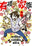 有頂天家族 (4) (バーズコミックス スペシャル)