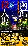 函館殺人坂  私立探偵・小仏太郎 (ジョイ・ノベルス)