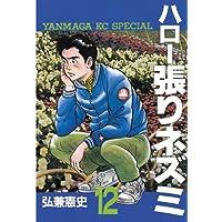 ハロー張りネズミ(12) (ヤングマガジンコミックス)