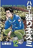 ハロー張りネズミ(12) (ヤンマガKCスペシャル)