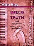 アルト・サックス・ピース 情熱大陸 TRUTH 他 【ピース番号:O-003】 (楽譜)