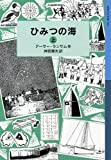 ひみつの海(上) (岩波少年文庫 ランサム・サーガ)