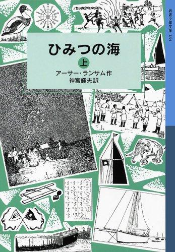 ひみつの海(上) (岩波少年文庫 ランサム・サーガ)の詳細を見る