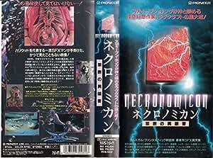 ネクロノミカン~禁断の異端書~ [VHS]