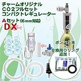 CO2フルセット チャームオリジナル コンパクトレギュレーター AセットDX(6mm対応) CO2 フルセット