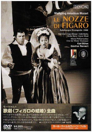 モーツァルト作曲 歌劇《フィガロの結婚》 ザルツブルグ音楽祭 1966 [DVD]