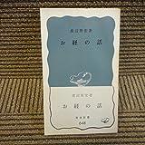 お経の話 (1967年) (岩波新書)